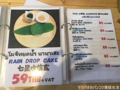 七星 スクンビット33店