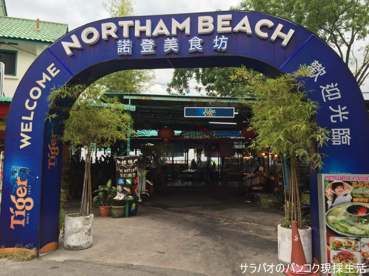 NorthamBeach_01.jpg