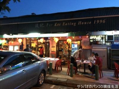 Por Kee Eating House