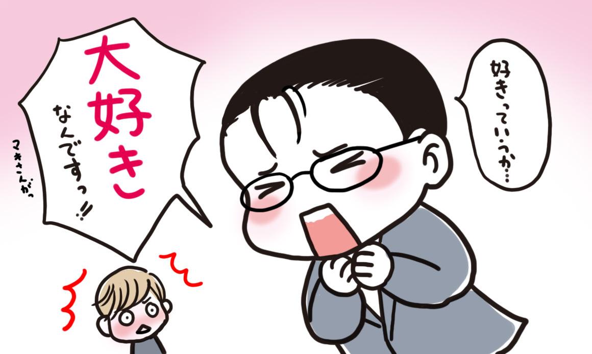 daisuki.jpg