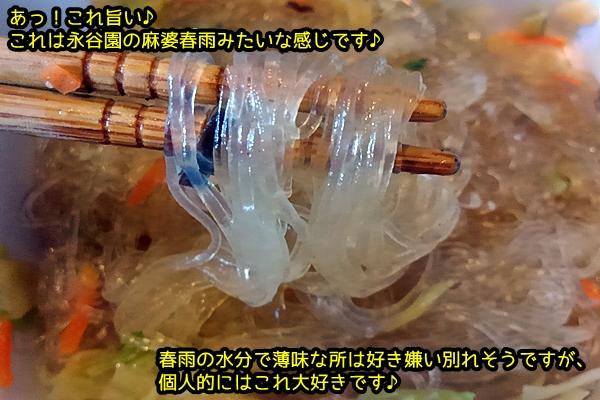 ピーヤング春雨 塩コショウ味
