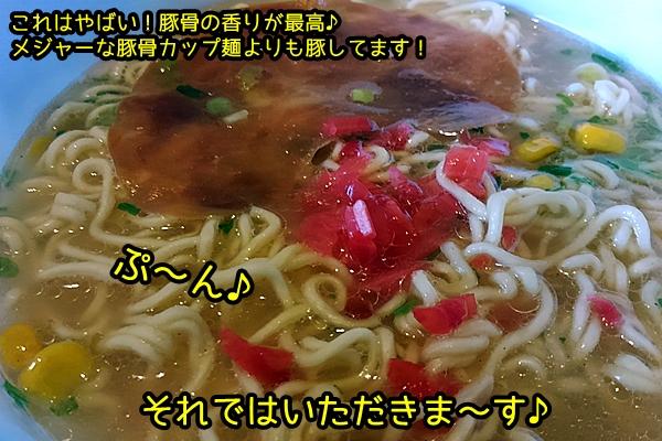 サンポ― 焼豚ラーメン