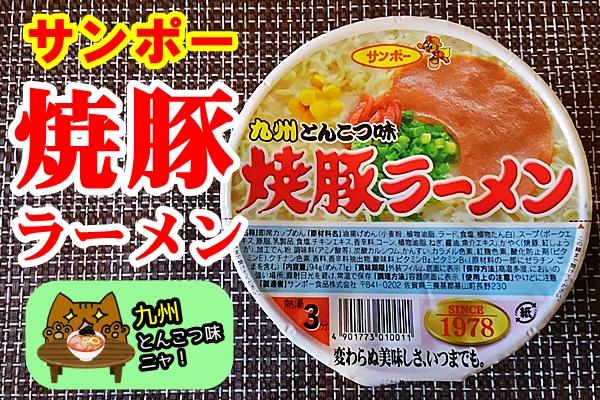 サンポー 焼豚ラーメン