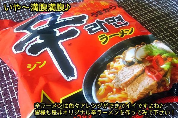 辛ラーメン 鍋