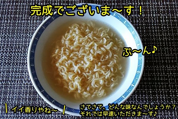 瀬戸内塩レモンラーメン