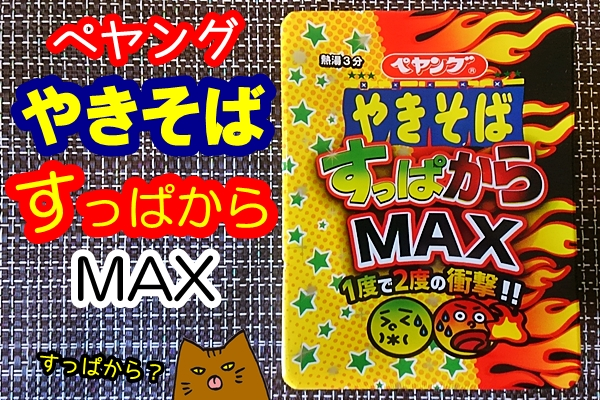ペヤング すっぱからMAX