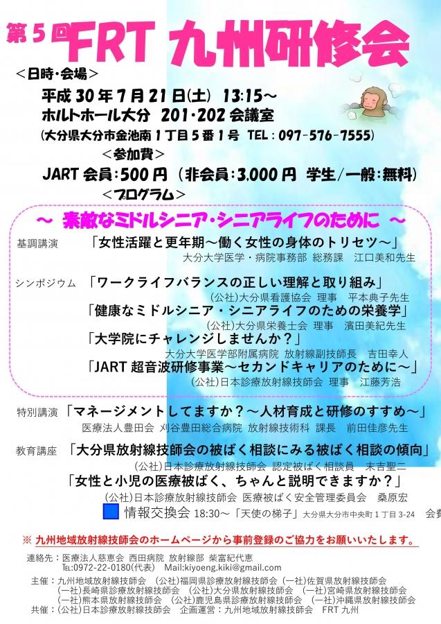 第5回FRT九州研修会ポスター