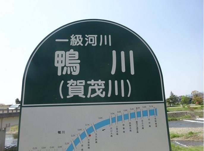 賀茂川鴨川