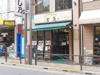 玄気板橋志村健康いっぴん04