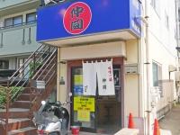 仲間行徳カレー味噌ラーメン西山製麺06