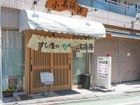 すし屋の小名浜港ときわ台中板橋海鮮丼03