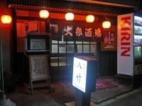 八竹大衆酒場板橋06
