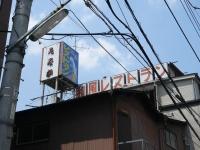 味田中高島平板橋和食海鮮05