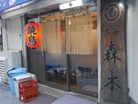 森本焼鳥渋谷老舗07