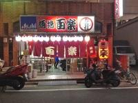 百楽分店板橋高島平居酒屋酒場05