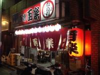 百楽分店板橋高島平居酒屋酒場06