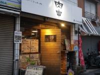 最高お肉センター肉串上板橋03