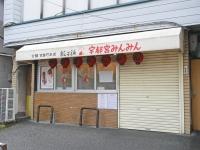 みんみん本店宇都宮餃子03