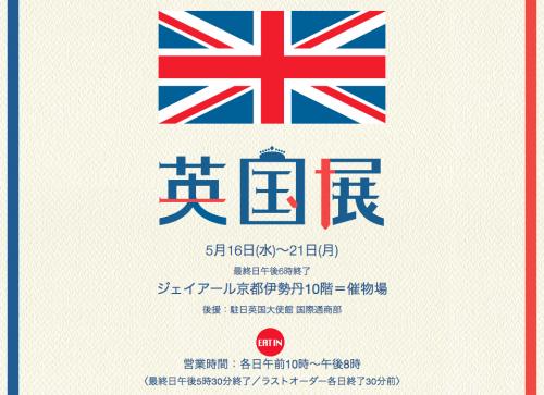 2018-5 英国展|ジェイアール京都伊勢丹
