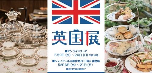 2018英国展@京都伊勢丹