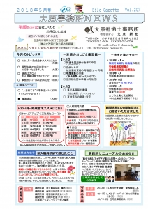 事務所ニュース18/5月号-001