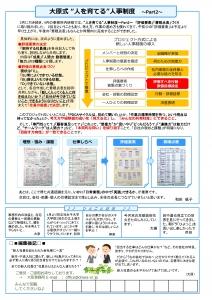 事務所ニュース18/5月号-002