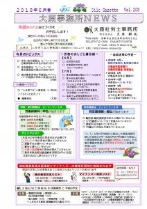 事務所ニュース18/6月号-001