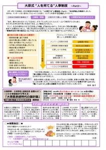 事務所ニュース18/6月号-002