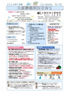 事務所ニュース18/7月号-001