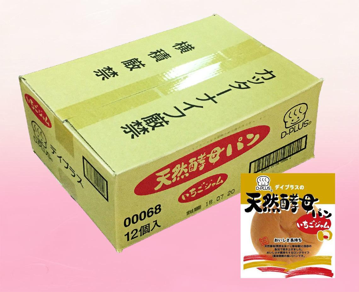天然酵母パン/いちごジャム
