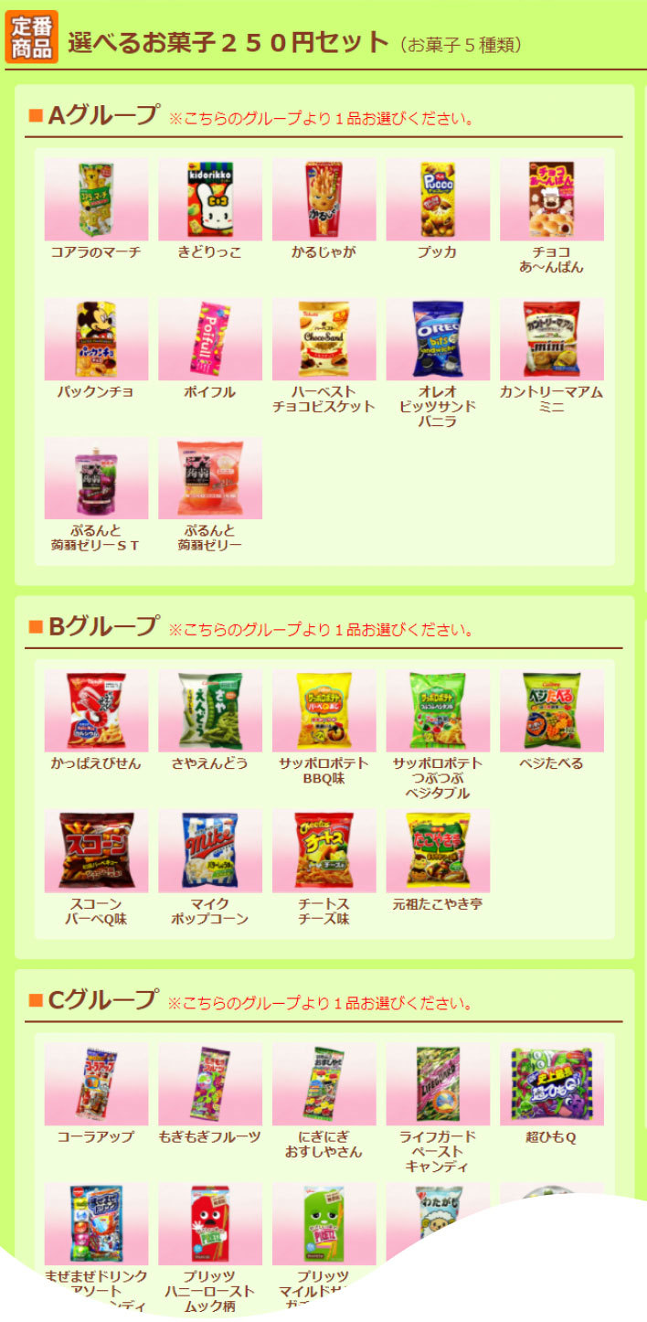 選べるお菓子の詰め合わせ