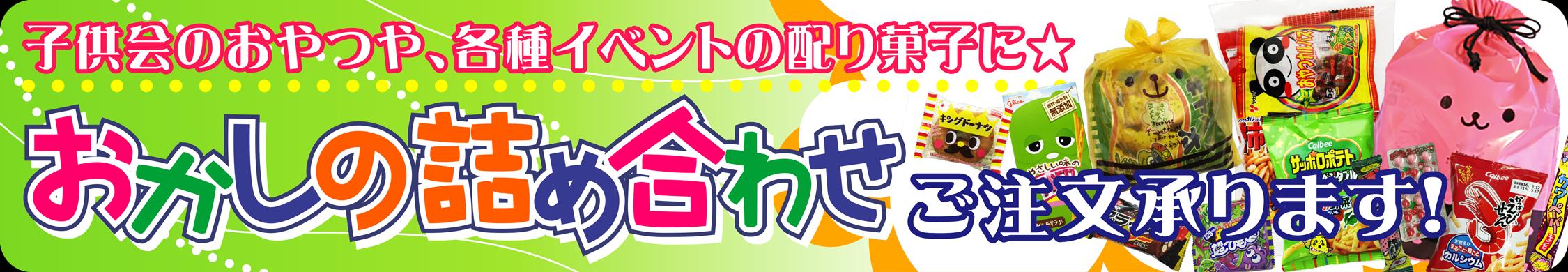 子供会のおやつや、各種イベントの配り菓子に☆お菓子の詰め合わせご注文承ります!