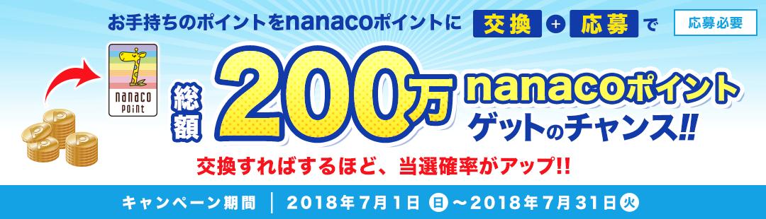 nanaco 総額200万ポイントゲットのチャンス