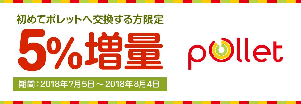 PeX ポレット 5%増量