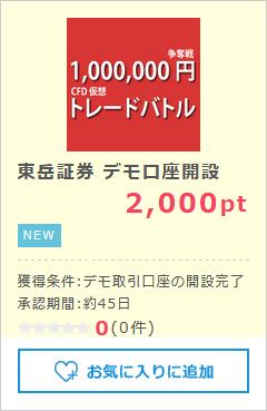ポイントインカム 東岳証券デモ口座