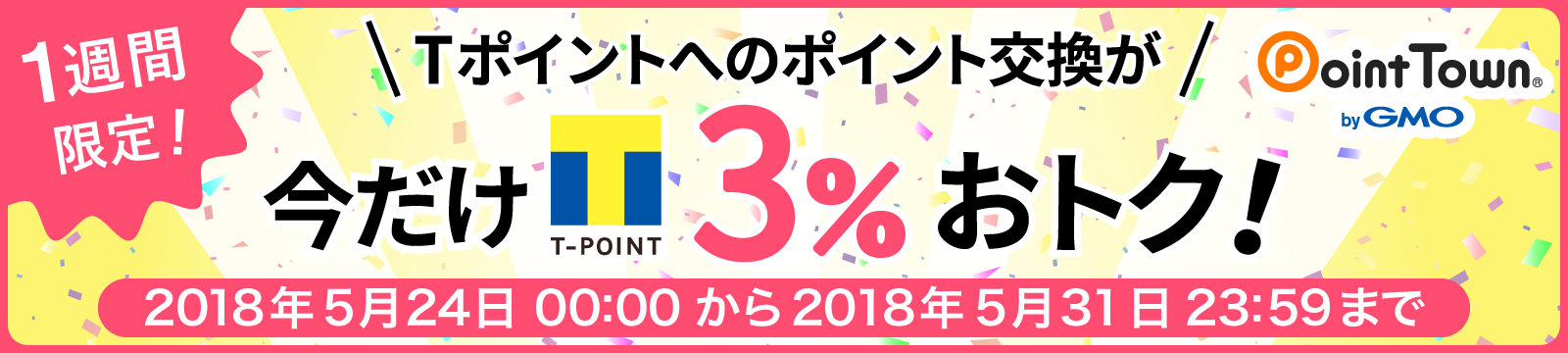 ポイントタウン Tポイント 3%オトク