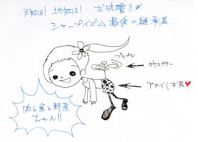 My___肉と魚と野菜ちゃん___サイン001