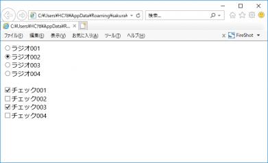 WebBrowser___IE11___ラジオボタン&チェックボックス001