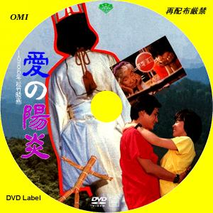 愛の陽炎 (1986) - 誰も作らない映画のDVDラベル