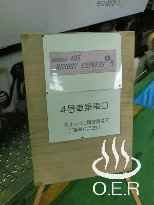 171014_nagano_festa_yuu_syanai_4gousya_01.jpg