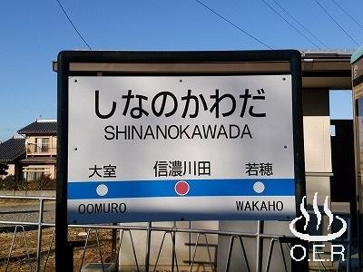 171222_shinanokawada_02.jpg