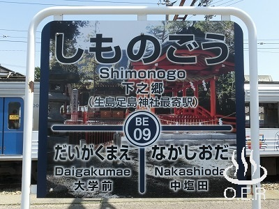 180421_04_shimonogo_sta.jpg