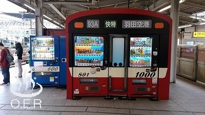 180610_kanagawa_62_keikyu_jihanki.jpg