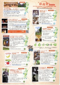 2018藝術祭5