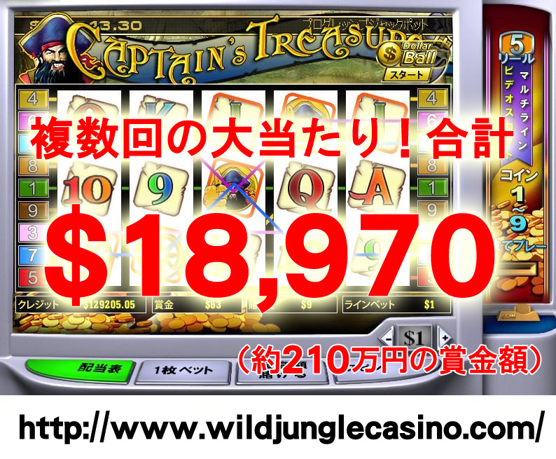 Captains Treasure_JP