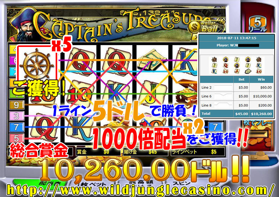 Captain's Treasure  10,260.00ドルの大勝利!