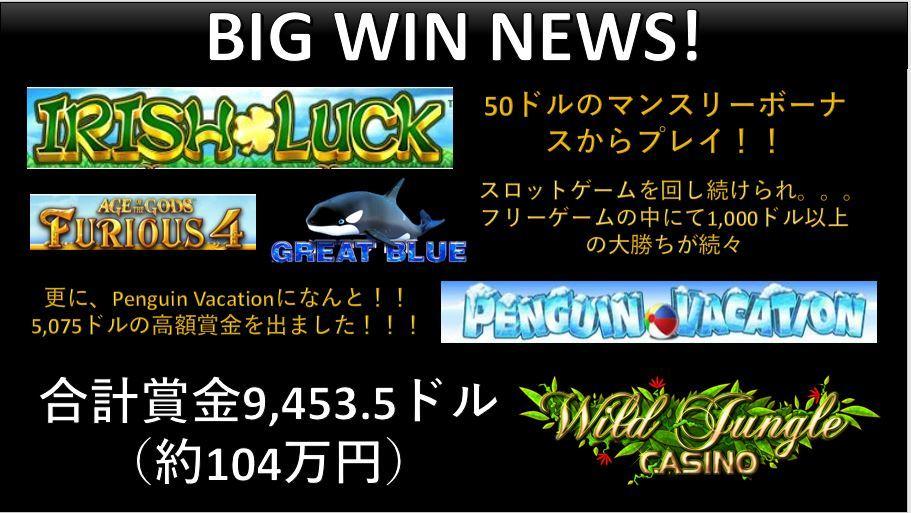 フリーゲームでの大勝利!!