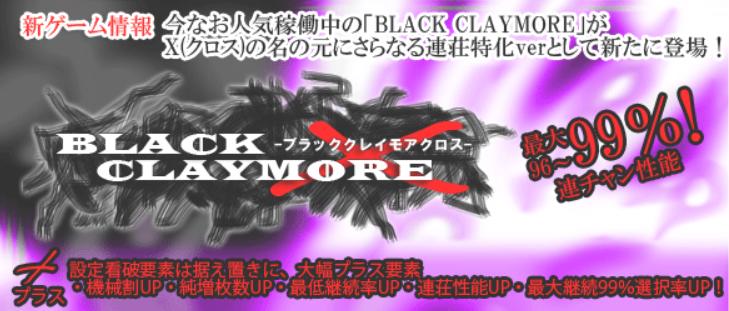 BLACK CLAYMORE X(クロス) トップ画像