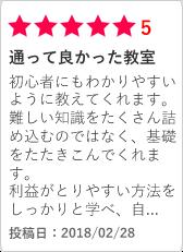 FXスクール 大阪FX教室の口コミ1|通って良かった教室。初心者にもわかりやすいように教えてくれます。...