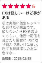 FXスクール 大阪FX教室の口コミ2|FXは怪しい…けど夢がある。私は実際に個別レッスンを受けた卒業生です。...